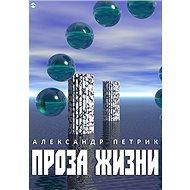 Všední život - Elektronická kniha - Aleksandr Petrik
